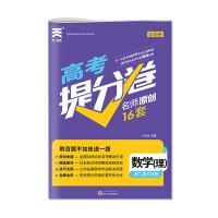 天一大联考2021版高考提分卷高考必刷题高考卷:数学(理)