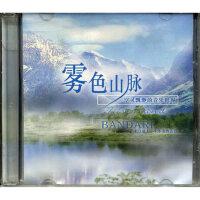 班得瑞乐团11:雾色山脉(第11张专辑)CD