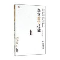 课堂教学技能(教师教育课程系列教材)/梦山书系