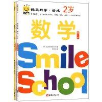 微笑数学・游戏(2岁)9787507424904