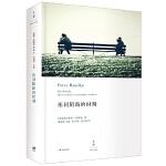 形同陌路的时刻 彼得・汉德克著 2018年诺贝尔文学奖获奖者作品 继《骂观众》之后又一戏剧力作 全景展现人类社会日常生