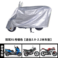 踏板摩托车车罩电瓶车防晒防雨罩车衣套遮阳盖布加厚防尘罩子 双耳XL_2.2米_银色大型车