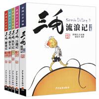 三毛漫画(典藏版)