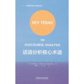 话语分析核心术语(2018)