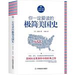 你一定爱读的极简美国史