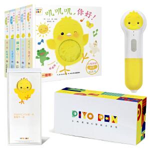 小鸡球球触感玩具书(点读版)全5册带小鸡球球点读笔:礼盒装