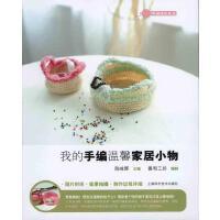 我的手编温馨家居小物 上海科学技术出版社