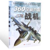 现货360全解兵器世界战机上册战斗机攻击机轰炸机直升机侦察机经典战机机型分类种类大全鉴赏图典军事战机百科全书