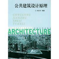 公共建筑设计原理 刘云月