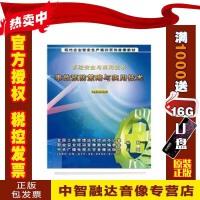 正版包票系统安全与应用技术 事故预防策略与实用技术 4VCD 视频音像光盘影碟片