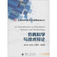 仿真科学与技术导论 国防工业出版社