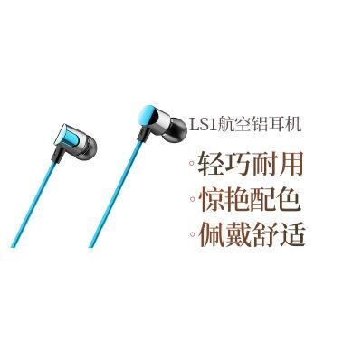 网易智造LS1航空铝耳机