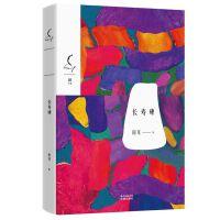 【正版新书直发】长寿碑田耳花城出版社9787536075856