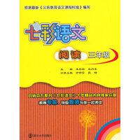 七彩语文・阅读・三年级