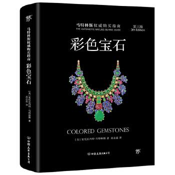彩色宝石 世界珠宝鉴赏大师安托瓦内特.马特林斯力作,畅销世界的宝石购买指南!教你选购和保养红宝石、蓝宝石、祖母绿,以及其他一些彩色宝石。