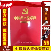 中国共产党章程(十九大党章影像版)3DVD视频光盘碟片+移动硬盘