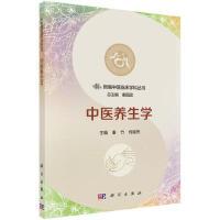 中医养生学 秦竹,何渝煦 科学出版社