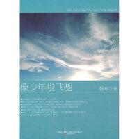 【新书店正版】像少年啦飞驰(平装版)韩寒万卷出版公司9787547008256