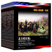 美国历史・美国人看美国(全13册)