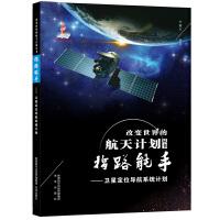改变世界的航天计划丛书 指路能手――卫星定位导航系统计划