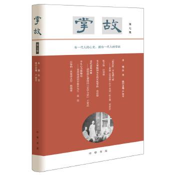 掌故(第七集) 延续晚清民国掌故写作的传统,衔接宋元明清笔记文体的气脉。有一代人的心史,就有一代人的掌故。中华书局出版。