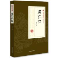 满江红(民国通俗小说典藏文库 张恨水卷)