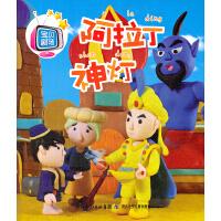 宝贝剧场・阿拉丁神灯(第二辑)(电子书)