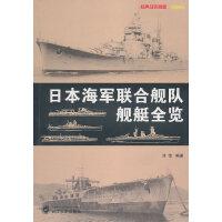 日本海军联合舰队舰艇全览