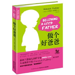 """做个好爸爸(""""新爸爸时代""""来临,初为人父,你该如何应对?做个好爸爸,是一场伟大的冒险,也是一次非凡的旅程!海豚传媒出品)"""