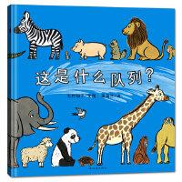 这是什么队列?(一本看似简单但内容十分丰富的低幼绘本,集趣味性与认知性于一身。)