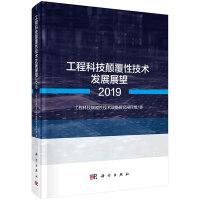 工程科技颠覆性技术发展展望2019