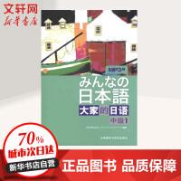 大家的日语(中级)(1)(配mp3一张) 日本3A出版社