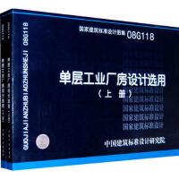 【旧书9成新】【正版现货】08G118(上、下册)单层工业厂房设计选用(上、下册)(国家建筑标准设计图集)―结构专业