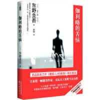 【新书店正版】伽利略的苦恼(日)东野圭吾,袁斌译林出版社9787544722889