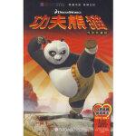 【新书店正版】功夫熊猫(电影珍藏版)美国梦工厂北方妇女儿童出版社9787538534702