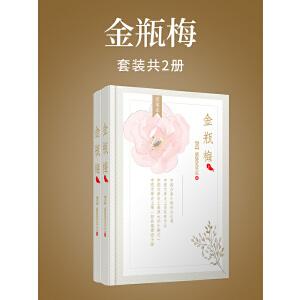 金瓶梅(全两册)(崇祯版)(繁体竖排、无删减、无批评)(电子书)