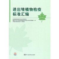 进出境植物检疫标准汇编(一)