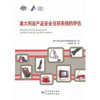澳大利亚产品安全召回系统的评估