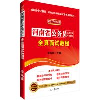 河南公务员考试中公2017河南省公务员录用考试专用教材全真面试教程