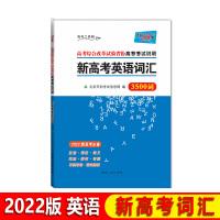 天利38套 2022新高考适用 新高考英语词汇3500词