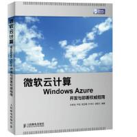 微软云计算Windows Azure开发与部署指南(货号:A7) 孙明龙,尹成,梁亚楠,朴伯已,胡耀文 9787115