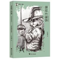 """""""想经典""""系列丛书・穿靴子的猫――法国经典童话(充满想象力的法国人创造出的超精彩的故事汇集,法国文化的大门向你敞开。附"""