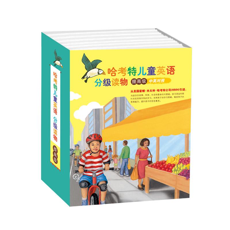 哈考特儿童英语分级读物 提高级(全35册) 经典分级读物,引进自全球著名的教育出版集团之一——霍顿米夫林哈考特公司,专为母语为非英语的孩子研发制作,享有盛誉。扫描二维码,轻松下载收听配套音频。