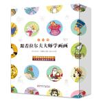 童立方・跟着拉尔夫大师学画画(全10册)