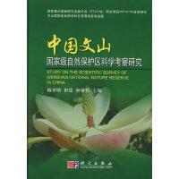 中国文山国家级自然保护区科学考察研究