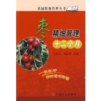 枣精细管理十二个月(果园精细管理丛书)