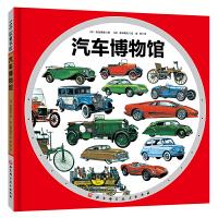 汽车博物馆・日本精选科学绘本系列