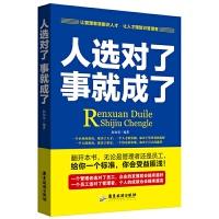 人选对了事就成了 赵知易 著 一般管理学 企业管理 个人管理 人力资源/行政管理学(一个管理者选对了员工,企业的发展就会