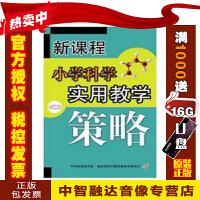 正版包票 新课程小学科学 实用教学策略(10VCD)视频讲座光盘影碟片