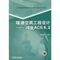 暖通空调工程设计――鸿业ACS8 2 9787111391715 李建霞 机械工业出版社